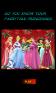 Fairytale_princesses