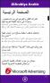 AlArabiya Arabic