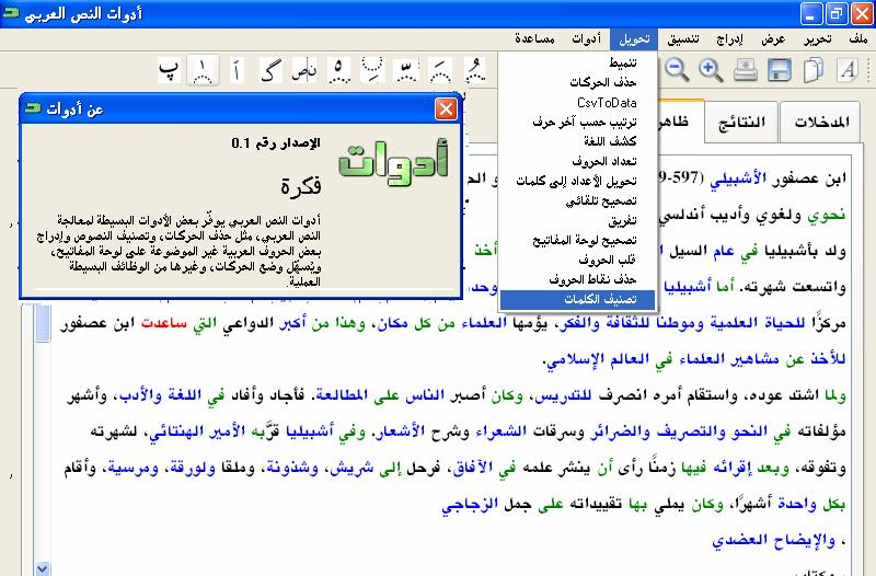 Adawat Arabic Text tools